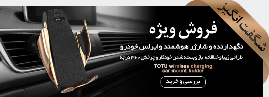 بررسی و خرید شارژر وایرلس (هولدر موبایل)  توتو مدلCACW-029