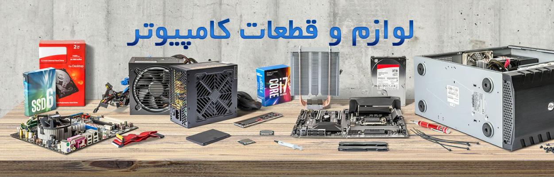 خرید قطعات  کامپیوتر