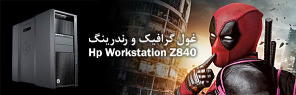 بررسی و خرید کیس استوک HP WorkStatiom Z840