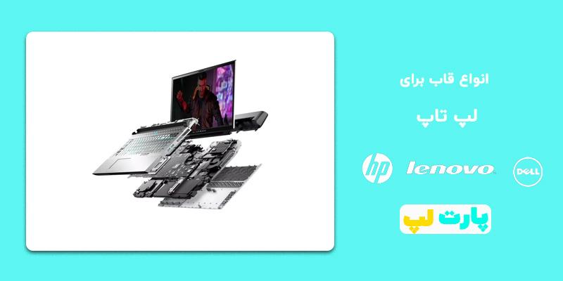 فروش انواع قاب لپ تاپ