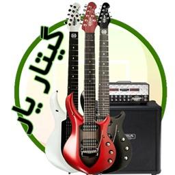 گیتار یار