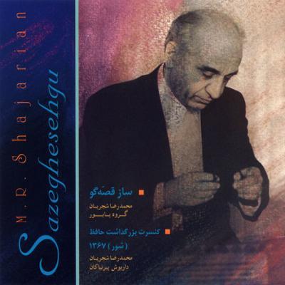 آلبوم ساز قصه گو و کنسرت بزرگداشت حافظ