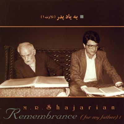 دانلود آلبوم به یاد پدر (تلاوت ۱) استاد شجریان