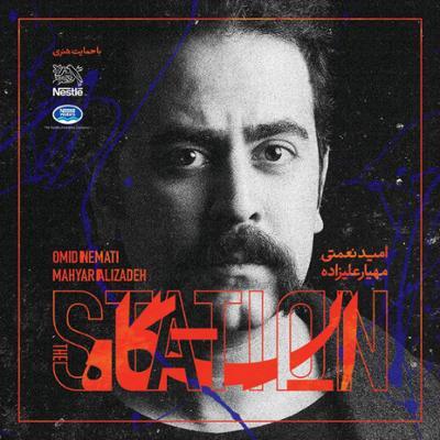 دانلود آلبوم ایستگاه از امید نعمتی