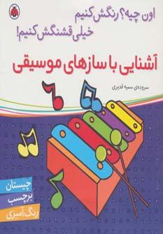 خرید کتاب آشنایی با سازهای موسیقی