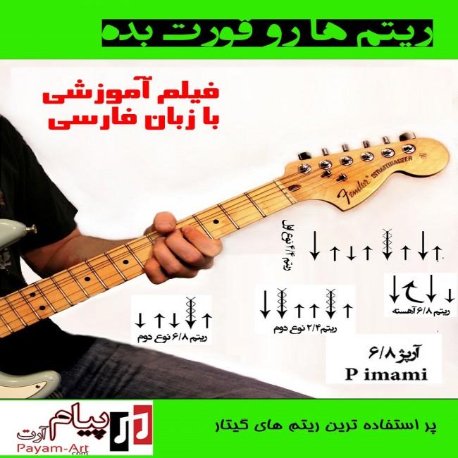 ریتم های گیتار رو قورت بده