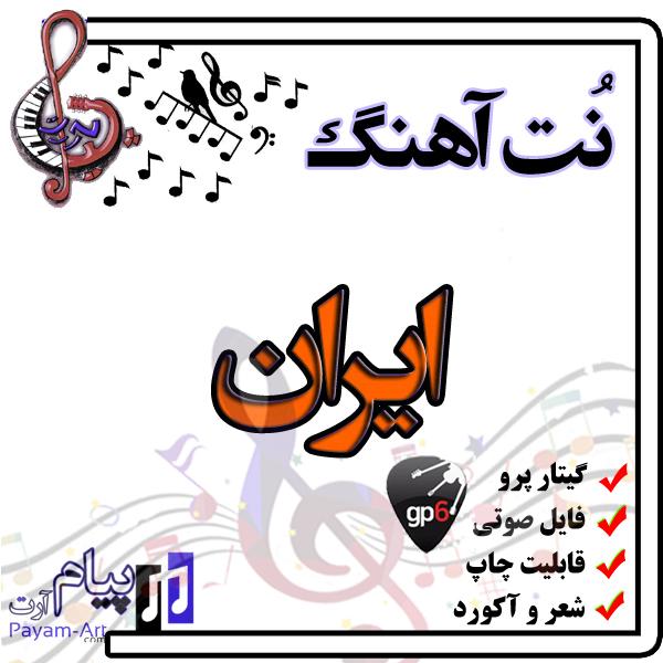 نت آهنگ ایران (گیتار پرو)