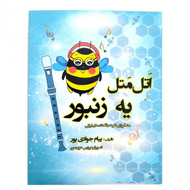 کتاب اتل متل یه زنبور اثر پیام جوادی پور