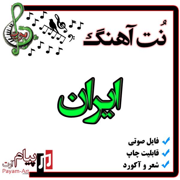 نت آهنگ ایران