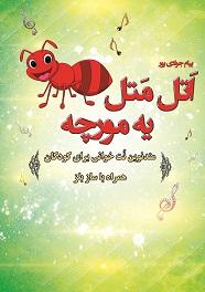 کتاب اتل متل یه مورچه اثر پیام جوادی پور