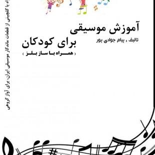 کتاب آموزش ساز بلز با ترانه های ایرانی اثر پیام جوادی پور