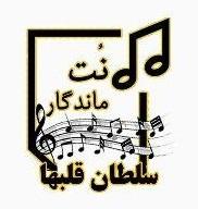 نت آهنگ سلطان قلبها