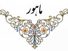 ماهور (دستگاه موسیقی)