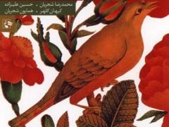 دانلود آلبوم سرود مهر از استاد شجریان