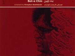دانلود آلبوم گلبانگ شجریان (بت چین) استاد شجریان