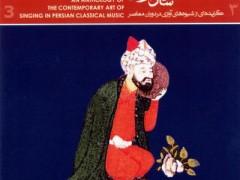 دانلود آلبوم گزیده ای از صد سال آواز ۳ استاد شجریان