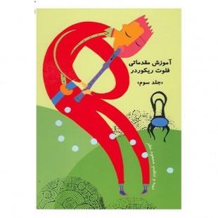 کتاب آموزش مقدماتی فلوت ريکوردر اثر مسعود نظر -سه جلدی