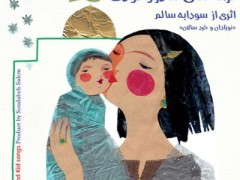 دانلود آلبوم ترانه های مادر و کودک