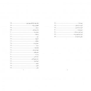 کتاب گل ارکیده اثر پیام جوادی پور