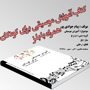 کتاب آموزش ساز بلز با ترانه های ایرانی