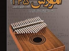 دانلود فایل صوتی کتاب آموزش کالیمبا