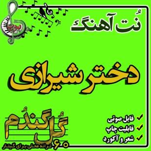 نت گیتار دختر شیرازی