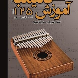 کتاب آموزش کالیمبا 125