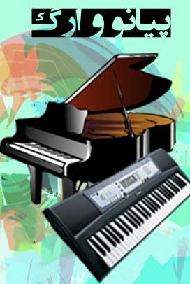 پیانو و ارگ