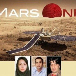 3 ایرانی در لیست پرواز به مریخ