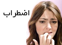 اضطراب تا کجا مفيد است؟