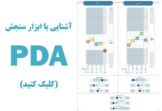 آشنایی با ابزار سنجش PDA (کلیک کنید)