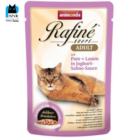پوچ رافینه حاوی گوشت بوقلمون و بره بهمراه سس ماست و خامه مخصوص گربه بالغ100 گرمی