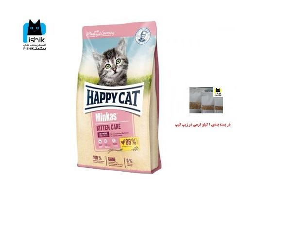 غذای بچه گربه مینکاس مخلوط هپی کت 1 کیلوگرمی فله در بسته بندی زیپ کیپ دار