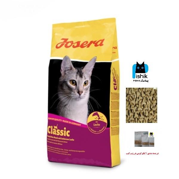 غذای خشک گربه جوسی کت با طعم ماهی سالمون کلاسیک 1 کیلویی جوسرا بصورت فله در بسته بندی زیپ کیپ