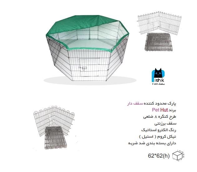 پارک محدود کننده سقف دار سگ و گربه ارتفاع 62 سانتیمتری 8 ضلعی سگ و گربه