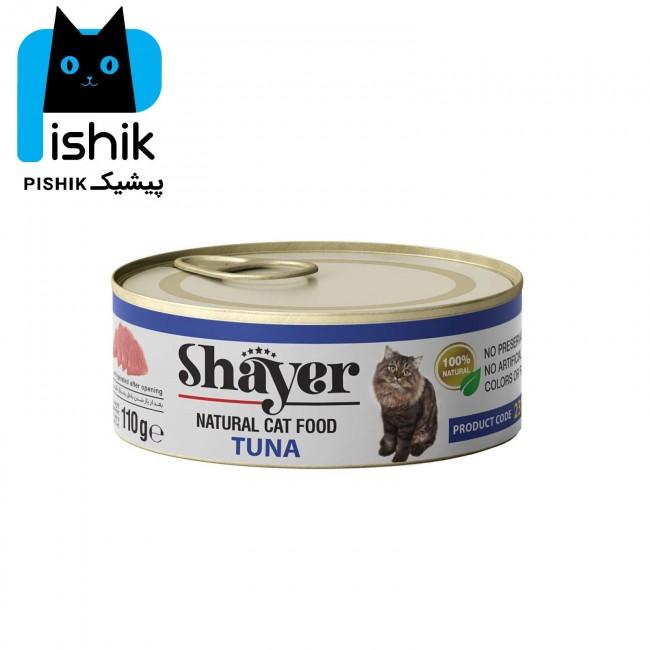 کنسرو غذای گربه شایر تن ماهی Tuna وزن 110 گرمی