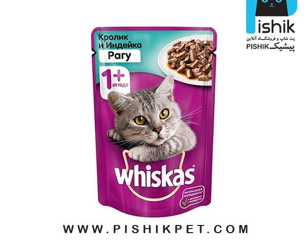 غذای پوچ گربه ویسکاس با گوشت خرگوش و بوقلمون وزن 85 گرم whiskas