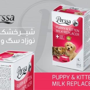 شیرخشک مخصوص نوزاد سگ و گربه پرسا