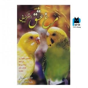 کتاب راهنمای نگهداری مرغ عشق استرالیایی