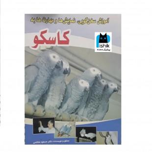 کتاب آموزش سخن گویی، نمایش ها و مهارت ها به کاسکو