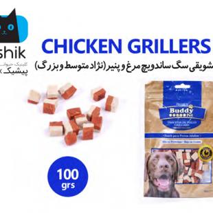 تشویقی سگ ساندویج مرغ و پنیر(نژاد متوسط و بزرگ) دو لایه BUDDY