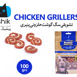 تشویقی سگ گوشت حلزونی پنیری BUDDY