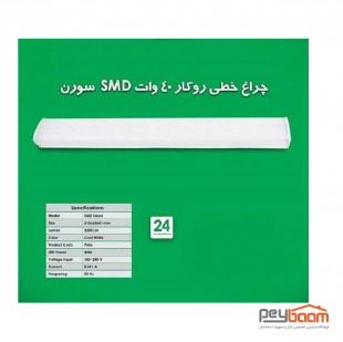 چراغ خطی SMD روکار 40 وات پارس شعاع توس مدل سورن