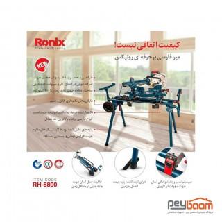 پایه متحرک اره فارسی بر رونیکس مدل RH-5800
