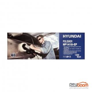 دستگاه پولیش هیوندای مدل HP1418-EP