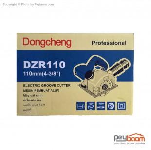 شیار زن دانگ چنگ مدل DZR110