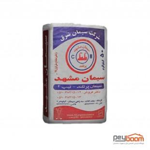 سیمان پرتلند مشهد تیپ 2 وزن 50 کیلوگرم