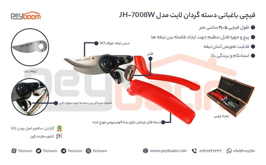 اینفوگرافی قیچی باغبانی دسته گردان لایت مدل JH-7008W