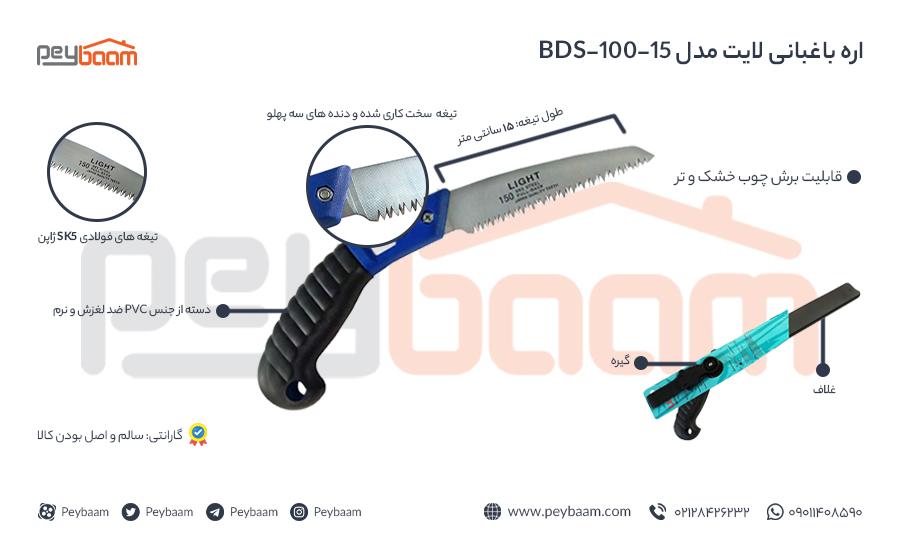 اینفوگرافی اره باغبانی لایت مدل BDS-100-15