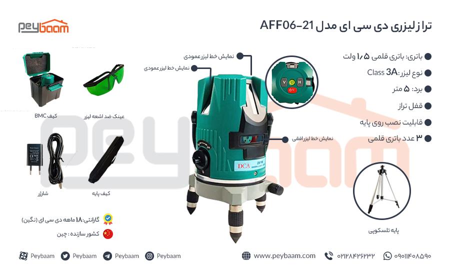 اینفوگرافی تراز لیزری دی سی ای مدل AFF26-21